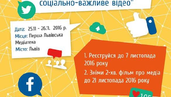 У Львові відбудеться журналістська майстерня «Як поширити в Інтернеті соціально-важливе відео»