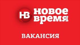 Журнал «Новое время» відкрив вакансію журналіста/редактора