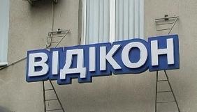 Телеканал Володимира Щербаня відмовився від нічного мовлення в Конотопі