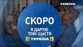 Новое «Русское» на канале «Украина»