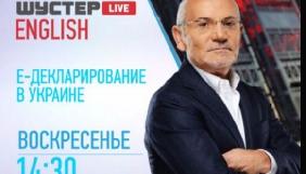 «Шустер live» починає мовлення англійською