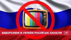 Гройсман доручив перевіряти громадські заклади щодо припинення показу заборонених російських каналів