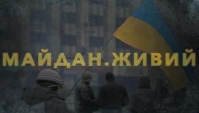 День Гідності та Свободи: що покажуть «UA: Перший» та філії НТКУ до річниці Майдану
