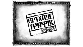 «Артхаус трафік» розпочав безкоштовно надавати стрічки некомерційним кіноклубам