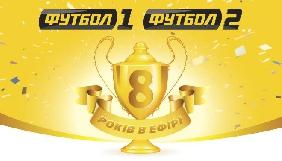 Телеканали «Футбол 1»/«Футбол 2» святкують своє 8-річчя