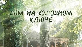 26 ноября состоится премьера совместного проекта Film.ua и телеканала Украина