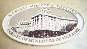 Уряд затвердив Перелік друкованих ЗМІ та редакцій, що реформуються на першому етапі (ДОПОВНЕНО)