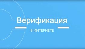 В Україні запустили перший онлайн-курс з верифікації для журналістів