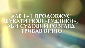 Новый канал на пуговицах объяснил свои права на «Ревизор» (ВИДЕО)