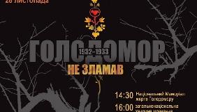 УІНП закликає ЗМІ поширювати відеоролики до Дня вшанування пам'яті жертв Голодомору