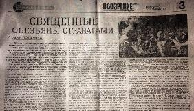 Одеська ОДА вимагає закрити газету, яку пов'язують із народним депутатом Кіссе
