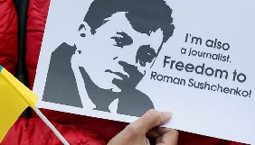 EANA вимагає від Росії негайно надати переконливі докази вини Романа Сущенка