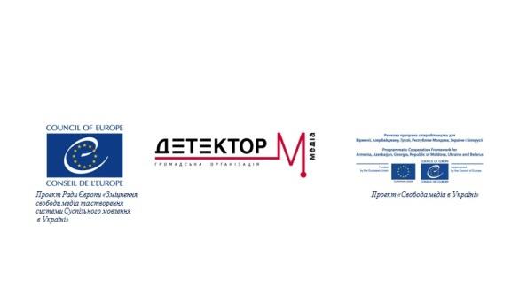 1 грудня – круглий стіл «Регулювання / співрегулювання контенту як складова закону про аудіовізуальні послуги»