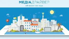 «МедіаДрайвер»: Ми створили перший в Україні онлайн-посібник з медіаграмотності для підлітків