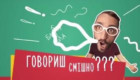 Канал ICTV подарит квартиру в Киеве за удачную шутку