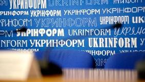 Уряд затвердив склад наглядової ради «Укрінформу»