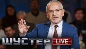 «Шустер live» виходитиме на каналі «Київ» тільки до кінця року