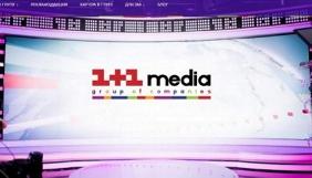 «1+1 медіа» стала дистриб'ютором каналів Viacom International Media Networks в Україні