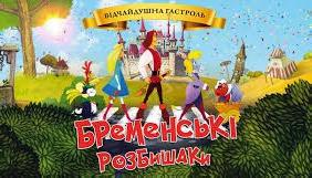 «Бременські розбишаки» знято у копродукції з Росією, Угорщиною та Вірменією (ОНОВЛЕНО)