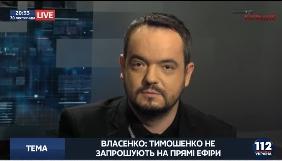 Сергей Власенко предложил обменять себя на Юлию Тимошенко