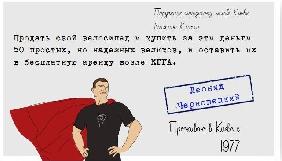 Киевские журналисты предлагают выбрать поручение Виталию Кличко на 2017 год и опубликовать его в соцсетях