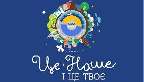 Проект «Це наше і це твоє» телеканалу «Плюсплюс» став фіналістом премії Effie Awards Ukraine