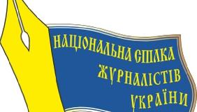 Донецька обласна спілка журналістів вимагає адекватного реагування на перешкоджання діяльності журналістів на Карачуні