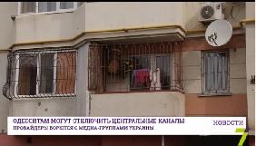 Одеські ЗМІ попереджають глядачів про відключення центральних телеканалів з 1 січня