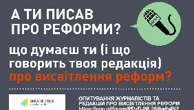 Кризовий медіа-центр запрошує ЗМІ долучитися до опитування щодо комунікації реформ