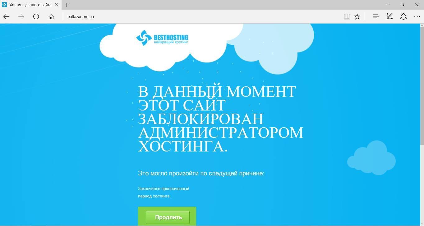 Прокуратура та кіберполіція заблокували роботу онлайн-кінотеатра Baltazar.org.ua