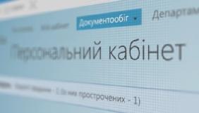 Нацрада впроваджує систему електронного документообігу Адміністрації Президента