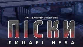 У Дніпрі презентували документальний фільм «Піски. Лицарі неба» про українських вояків в АТО