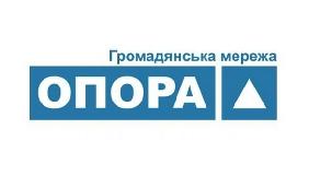 «Опора» заявляє, що у день виборів чернігівське видання веде виборчу агітацію