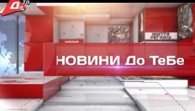 Телеканал «До ТеБе» збільшив мовлення в окупованому Донецьку