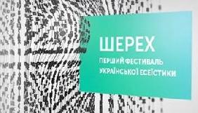 У Києві пройде перший фестиваль української есеїстики «Шерех»