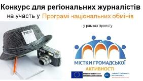 До 31 грудня - подача заявок на участь у Програмі національних обмінів