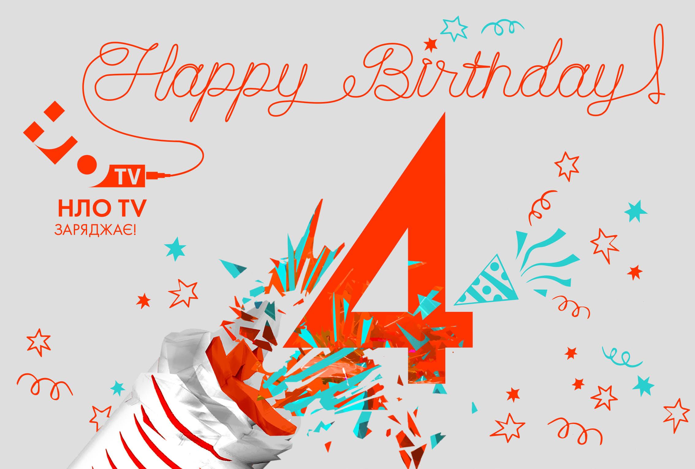 НЛО TV виповнюється чотири роки!