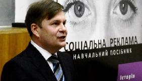 У Києві презентували перший в Україні навчальний посібник із соціальної реклами