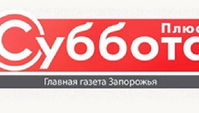 У Запоріжжі закрилась газета «Суббота плюс»