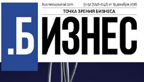 Тижневик «Бізнес» змінює логотип і дизайн та обіцяє запуск нового сайту