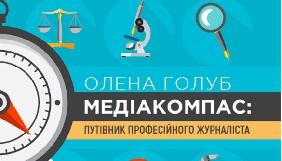 ІМІ презентував «путівник успішного журналіста»