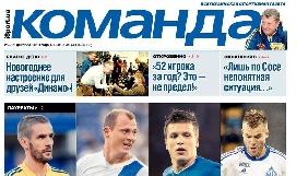 Журналістів газети «Команда» попросили написати заяви на звільнення. Видання можуть закрити (ДОПОВНЕНО)