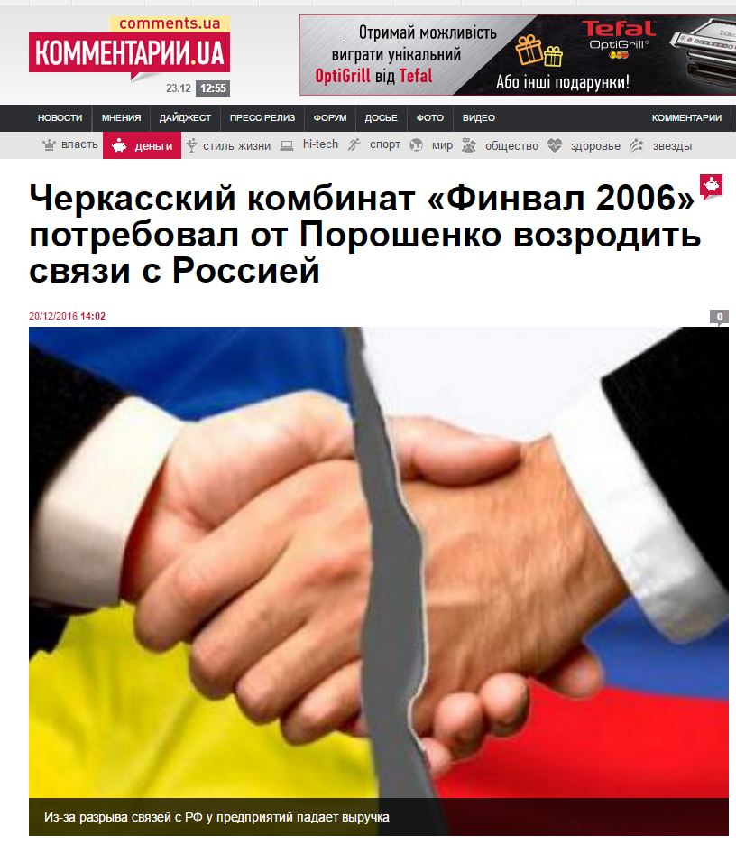 """Нардеп із НФ Андрій Левус: """"Гриняк повідомив, як тікатиме Захарченко. Але в нас тоді не було сил і засобів, щоб його впіймати"""" - Цензор.НЕТ 3314"""