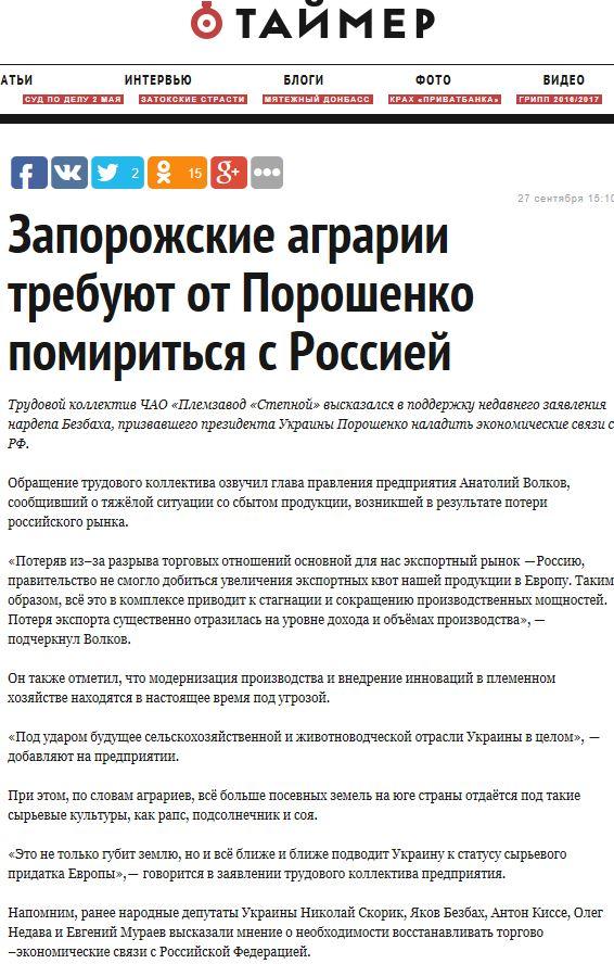 """Нардеп із НФ Андрій Левус: """"Гриняк повідомив, як тікатиме Захарченко. Але в нас тоді не було сил і засобів, щоб його впіймати"""" - Цензор.НЕТ 3572"""