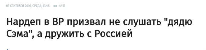 """Нардеп із НФ Андрій Левус: """"Гриняк повідомив, як тікатиме Захарченко. Але в нас тоді не було сил і засобів, щоб його впіймати"""" - Цензор.НЕТ 5110"""