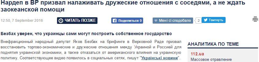 """Нардеп із НФ Андрій Левус: """"Гриняк повідомив, як тікатиме Захарченко. Але в нас тоді не було сил і засобів, щоб його впіймати"""" - Цензор.НЕТ 7682"""