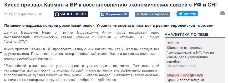 """Нардеп із НФ Андрій Левус: """"Гриняк повідомив, як тікатиме Захарченко. Але в нас тоді не було сил і засобів, щоб його впіймати"""" - Цензор.НЕТ 6159"""