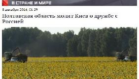 «Мы без России пропадем»: как работает новая технология вбросов вукраинские СМИ