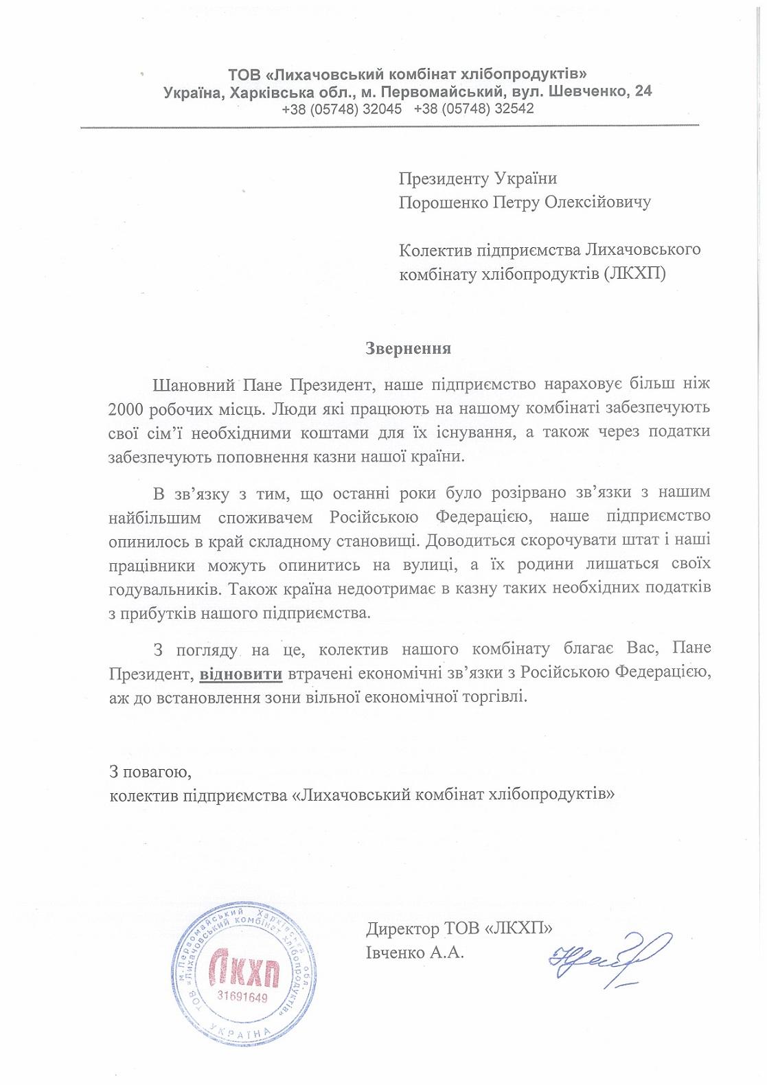 """Нардеп із НФ Андрій Левус: """"Гриняк повідомив, як тікатиме Захарченко. Але в нас тоді не було сил і засобів, щоб його впіймати"""" - Цензор.НЕТ 1978"""