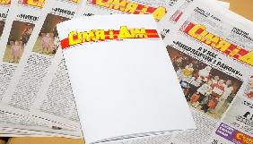 Волинський тижневик «Сім'я і дім» видав версію шрифтом Брайля